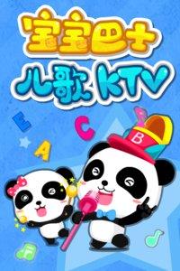 宝宝巴士儿歌KTV