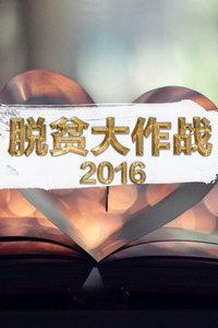 脱贫大作战2016(综艺)