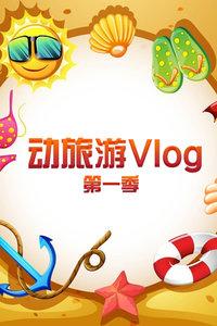 动旅游Vlog第一季