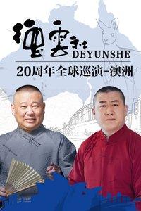 德云社20周年全球巡演-澳洲2016(综艺)