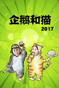 企鹅和猫2017
