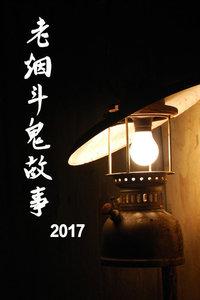 老烟斗鬼故事2017