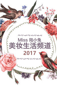 Miss陆小兔美妆生活频道2017
