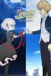 Rewrite第二季