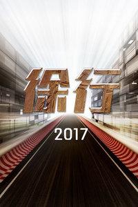 徐行 2017
