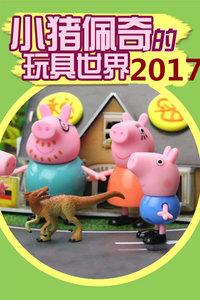 小猪佩奇的玩具世界2017