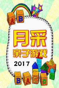 月采亲子游戏2017