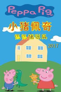 小猪佩奇佩佩猪玩具2017