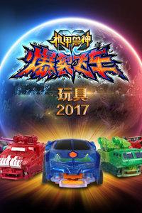 机甲兽神爆裂飞车玩具2017