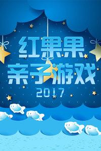 红果果亲子游戏2017
