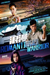 浪漫搭档/Romantic Warrior