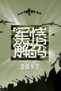 军情解码 2017