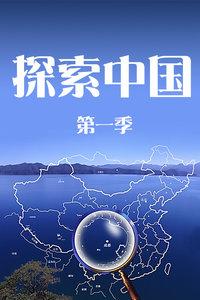 探索中国第一季