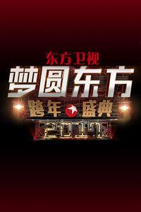 东方卫视梦圆东方跨年盛典