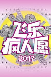 飛樂瘋人願2017