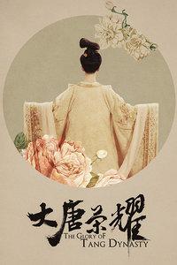 大唐荣耀2/大唐荣耀Ⅱ/大唐荣耀 第二部/大唐后妃传之珍珠传奇/The Glory of Tang Dynasty