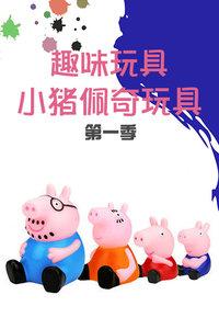 趣味玩具小猪佩奇玩具 第一季