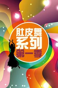 肚皮舞系列第一季(综艺)