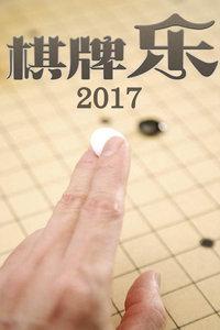 棋牌樂2017