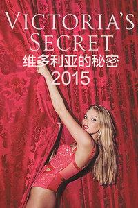 维多利亚的秘密2015时装秀