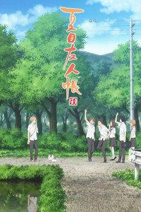 夏目友人帐 第六季/Natsume's Book of Friends 6