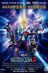 银河护卫队2/银护2/Guardians of the Galaxy 2