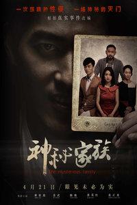 神秘家族/台东女中之传奇鼎东客运女孩/The Mysteries Family