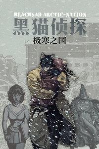 黑猫侦探 极寒之国