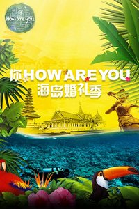 你How are you 第一季