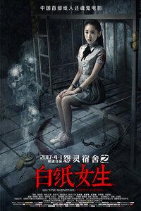 怨灵宿舍之白纸女生/Haunted Dormitory: White Paper Girl
