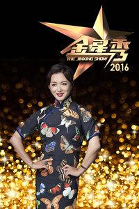 金星秀 2016
