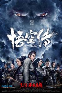 悟空传/Wukong