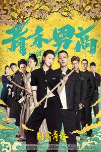 青禾男高(2017)