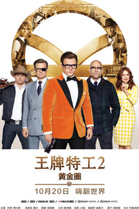 王牌特工2:黄金圈-9看吧电影院(乐享手机影院)