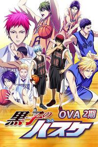 黑子的篮球 第二季 OVA