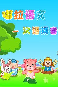 汉语拼音标准发音