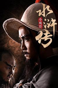 小戏骨:水浒传/小戏骨水浒传