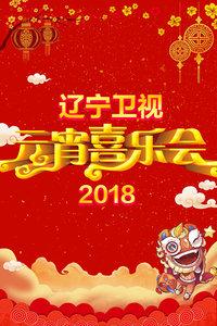 辽宁卫视元宵喜乐会 2018