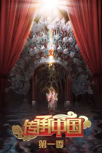 传承中国 第一季