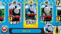 【xiao白鹭】托马斯小火车玩具视频动画片 托马斯小火车-比赛开始了01期 托马斯和朋友