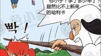 口水蛙邪恶漫画——腾空术_标清