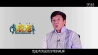 """《功夫瑜伽》曝""""成龙特辑"""" 揭秘功夫硬汉片场""""反差萌"""""""