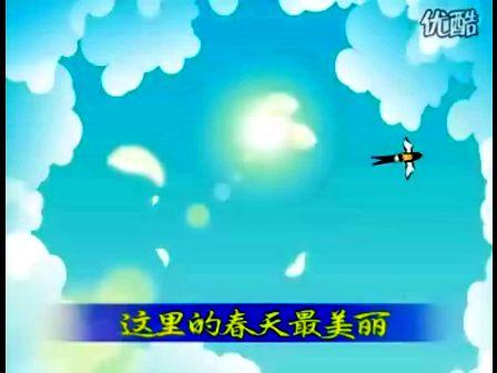儿童歌曲小燕子