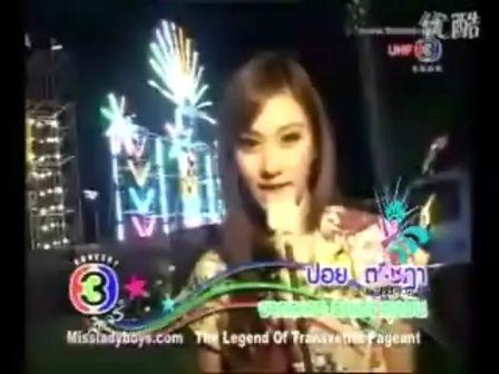 泰国变性小姐大赛冠军Nong Poy(6)