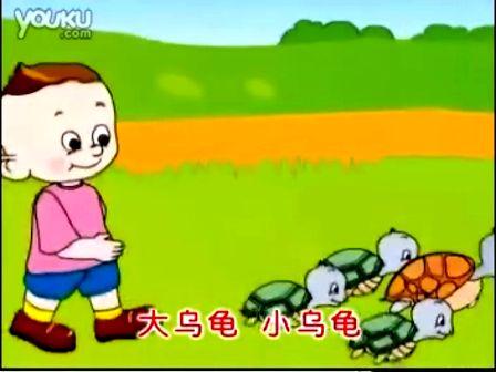 MTV 儿歌 1岁…1岁半 大乌龟和小乌龟