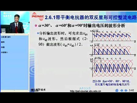 电力电子技术-西安交大-王兆安主讲【全】