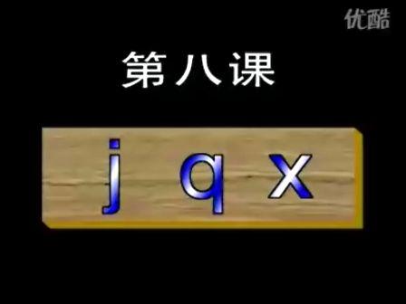 学汉语拼音 上 08