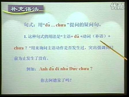 【初级实用越南语教程】第4课