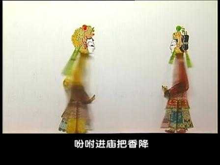 五十六集唐山皮影戏《马潜龙走国