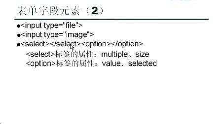 张孝祥JavaScript网页开发系列课程之第二课第四讲 表单元素2